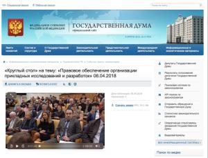 «Круглый стол» в ГосДуме РФ